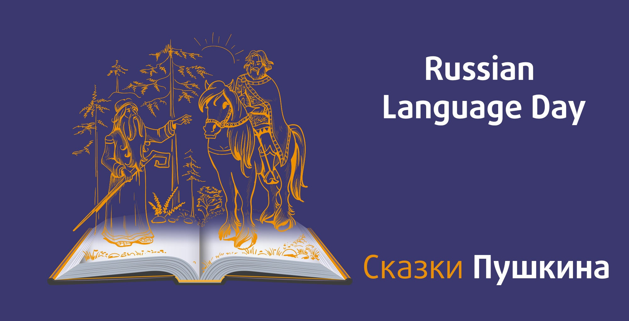 Russian Language Day - Pushkin's birthday